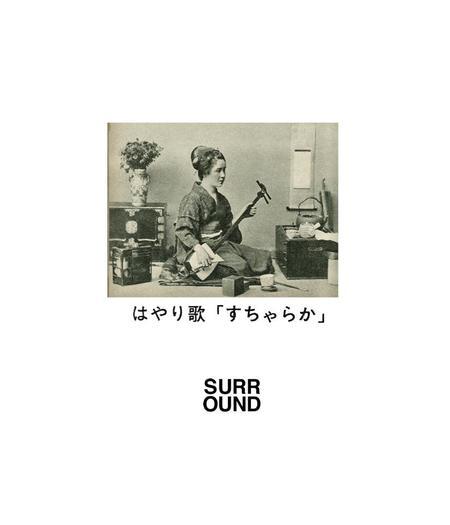 Surround Hayari-Uta SUCHARAKA Tee - White